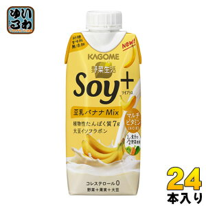 カゴメ 野菜生活 Soy+ ソイプラス 豆乳バナナMix 330ml 紙パック 24本 (12本入×2 まとめ買い) 野菜ジュース