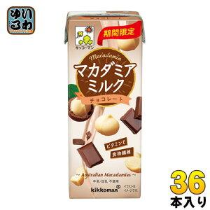 キッコーマン マカダミアミルク チョコレート 200ml 紙パック 36本 (18本入×2 まとめ買い)