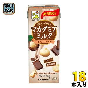キッコーマン マカダミアミルク チョコレート 200ml 紙パック 18本入
