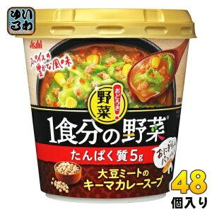 アサヒグループ食品 おどろき野菜 1食分の野菜 大豆ミートのキーマカレースープ 48個 (6個入×8 まとめ買い)