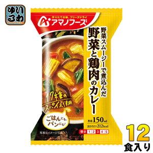 アマノフーズ フリーズドライ 野菜と鶏肉のカレー 12食 (4食入×3 まとめ買い)