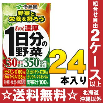 Vegetables juice sugar, salt nonuse] for 24 125 ml of vegetables pack Motoiri [days for 1st tightly heavy Ito En, Ltd.