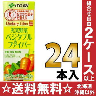 Ito Fuji Park specific health food enhance vegetable vegetable & fiber 200 ml cartons 24 pieces (vegetable juice)