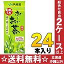 伊藤園 お〜いお茶 緑茶 250ml紙パック 24本入〔おーいお茶 おちゃ 日本のお茶 りょくちゃ 30年〕