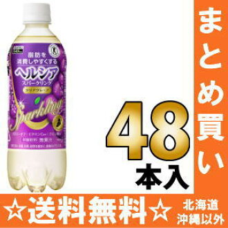 Kao Hel Shea sparkling clear grape 500 ml pet 24 Motoiri *2 bulk buying