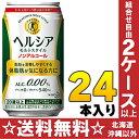 花王 ヘルシア モルトスタイル 350ml缶 24本入〔トクホ 特保 体脂肪 ノンアルコールビール 炭酸飲料〕