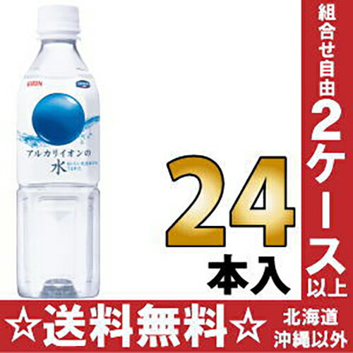 キリン アルカリイオンの水 500mlペット 24本入〔イオン水 アルカリイオン水〕