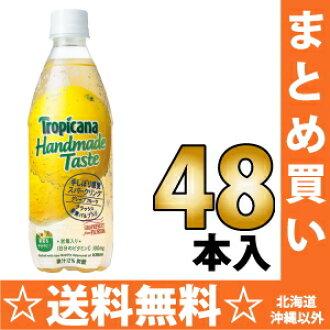 キリントロピカーナハンドメイドテイスト hand squeeze sense sparkling grapefruit 500 ml pet 24 Motoiri *2 bulk buying [soda]