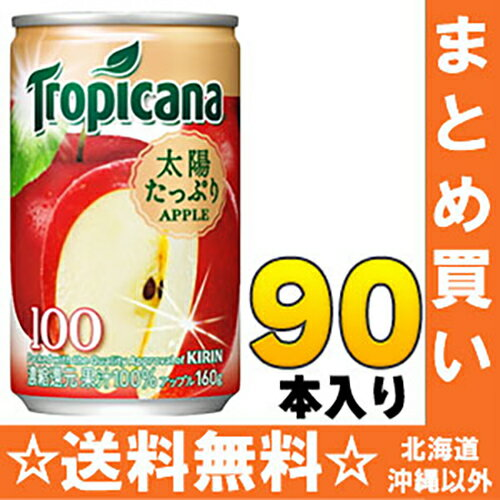 〔クーポン配布中〕キリン トロピカーナ100% アップル 160g缶 30本入×3 まとめ買い〔りんごジュース アップルジュース〕