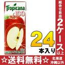 キリン トロピカーナ100% アップル 250ml紙パック 24本入〔キリン KIRIN Tropicana あっぷる リンゴ りんごジュース 林檎 果汁飲料〕