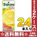 キリン トロピカーナ100% グレープフルーツ 250ml紙パック 24本入