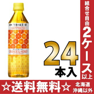 Kirin afternoon tea HAPPINESS! Orange & honey 500 ml pet 24 pieces [afternoon tea flavored tea.