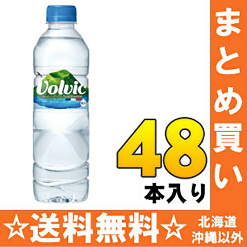 キリン ボルヴィック(volvic)500ml ペットボトル 24本入×2 まとめ買い〔ヴォルヴィック ボルヴィック ボルビック ヴォルビック〕