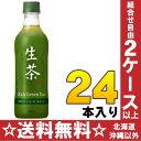 キリン 生茶 430mlペット(VD用) 24本入〔緑茶 超微粉砕茶葉 かぶせ茶 なま茶 まるごと〕