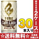 キリン FIREファイア カフェラテ 185g缶 30本入〔コーヒー カフェオレ 缶コーヒー ファイア 〕