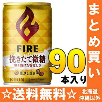 Saw it, and 30 *3 canned 155 g of slight sugar Motoiri bulk buying [long become more attractive giraffe FIRE fire; slight sugar canned coffee mini-can]