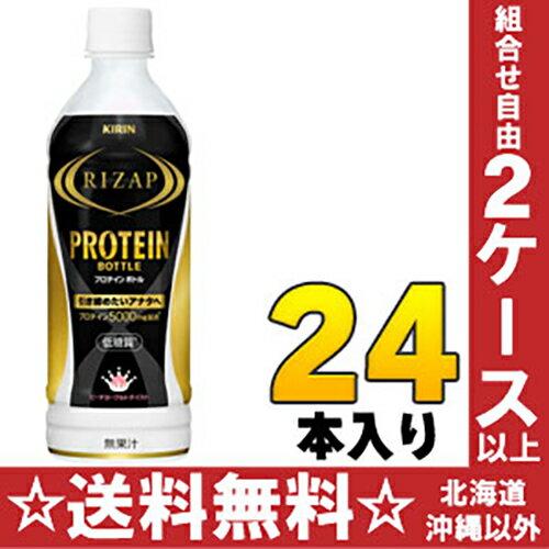 〔クーポン配布中〕キリン ライザップ プロテインボトル 500mlペットボトル 24本入〔プロテイン らいざっぷ 飲むライザップ 蛋白質 ぷろていん〕