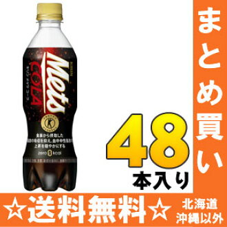 480 ml of 24 *2 giraffe Mets cola (food for specified health use) pet Motoiri bulk buying [特保 トクホ saccharide zero Mets cola]