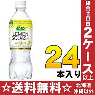Kirin Mets plus lemon squash 480 ml pet 24 pieces