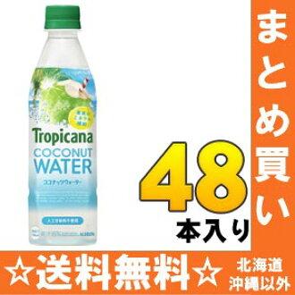 麒麟纯品康纳椰子水 470 毫升 pet 24 件 × 2 一起买 [椰子钾补充麒麟纯品康纳椰子水清爽的味道钾]