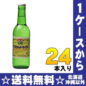 Muscat cider 340 ml bottle 24 pieces [local cider rikuzentakata Kanda grape Orchard cider]