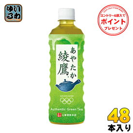 綾鷹 525ml ペットボトル 48本 (24本入×2 まとめ買い) コカ・コーラ〔お茶〕