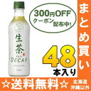 Decafe_300offn