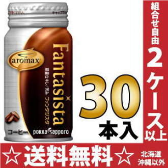 Pockasapporo Alumax Fantasista 170 ml resell cans 30 pieces [canned coffee Fantasista aromax.