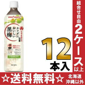 Black plum 900 ml pet 12 Motoiri [plum extract brown sugar nourishment function food] who is delicious to Pokka Sapporo body