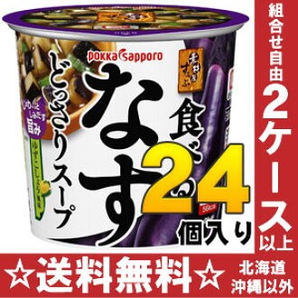 27.8 g of Pokka Sapporo material shop すうぷごまどっさり soup 24 case [cup-o-soup instant soup impromptu soup]