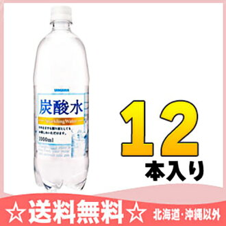Sangaria soda water 1 L pet 12 pieces [split material 1000 ml.
