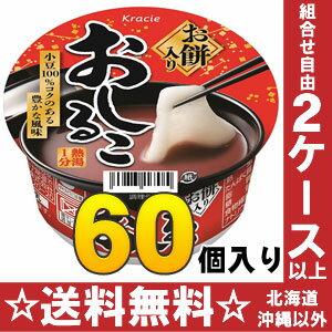 クラシエ カップおしるこ 60個入〔おもち 小豆100% お汁粉 小豆 おもち入り〕
