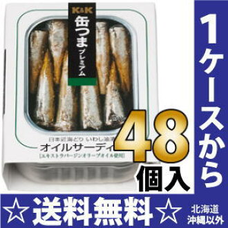K & K Kokubu canned food cans one premium oil sardine 105 g cans 48 pieces