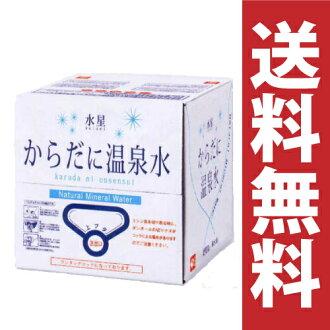 Mercury body in 20 liters of hot water [bottled water soft water.