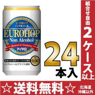Canned 330 ml of euro hop non-alcohol Germany products 24 Motoiri
