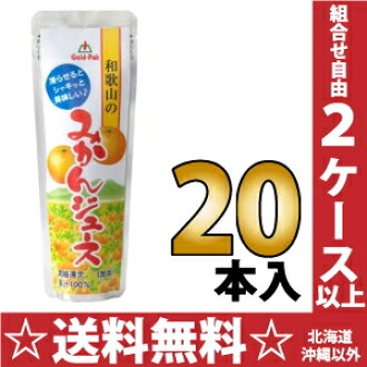 Mandarin orange juice 90 g pouch 20 Motoiri [fruit juice 100% concentration reduction mandarin orange orange juice] of Gold Pack Wakayama