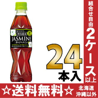 350 ml of 24 jasmine pet Motoiri [food for specified health use トクホジャスミン tea jasmine tea] where Suntory black oolong tea (black oolong tea) is fragrant