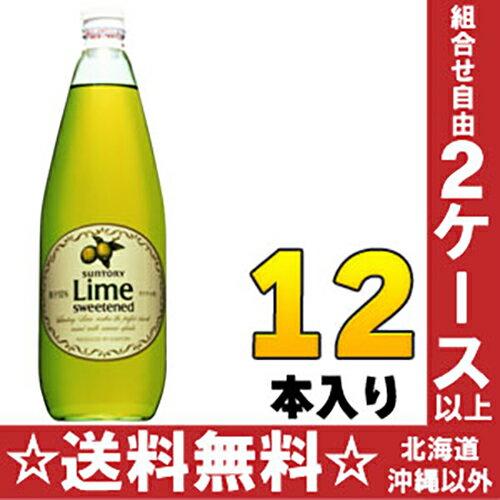 サントリー ライム 780ml瓶 12本入〔サントリー カクテルシロップ 割材 割りもの 果汁 梅〕