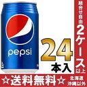 サントリー ペプシコーラ 350g缶 24本入〔PEPSI 炭酸飲料 〕