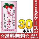 サントリー いちごミルク 190g缶 30本入〔いちごミルク 乳飲料 イチゴ イチゴミルク いちごみるく〕
