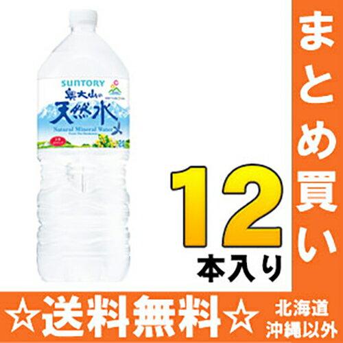 サントリー 天然水 奥大山(おくだいせん) 2Lペットボトル 6本入×2 まとめ買い〔南アルプスの天然水の西日本版 ミネラルウォーター てんねんすい 軟水〕