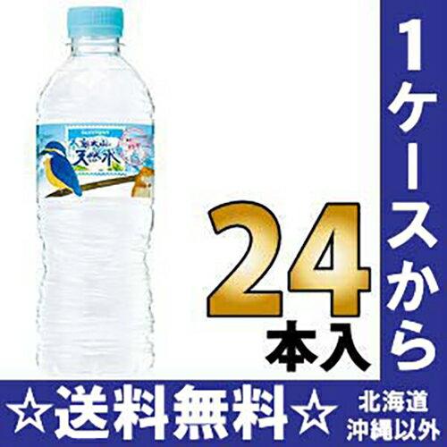 サントリー 奥大山(おくだいせん)の天然水 550mlペット 24本入〔南アルプスの天然水の西日本版 ミネラルウォーター 軟水 国内名水〕