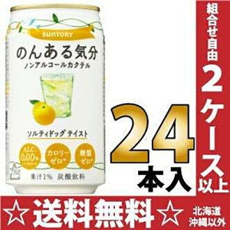 24 0.00% of canned Suntory のんある feeling ソルティドッグ 350 ml Motoiri [non-alcohol cocktail Sor tea dog carbonated drink]