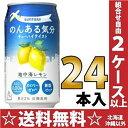 サントリー のんある気分 地中海レモン 350ml缶 24本入〔ノンアルコール 0.00% 炭酸飲料 ノンアル気分 レモンチューハイ 〕