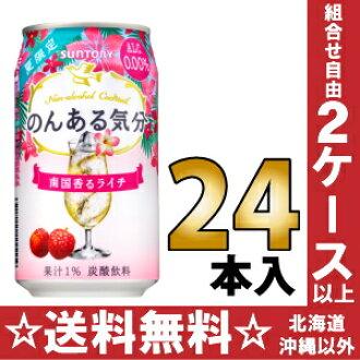 Canned Suntory のんある feeling southern country fragrant lychee 350 ml 24 Motoiri