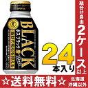 サントリー BOSS ボス ブラック 特定保健用食品 280gボトル缶 24本入〔トクホ 特保 体脂肪 ブラック 缶コーヒ〕