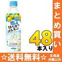 サントリー 塩のはちみつレモン 490mlペット 24本入×2 まとめ買い〔熱中症対策 塩分補給 脱水対策 ハチミツ れも…