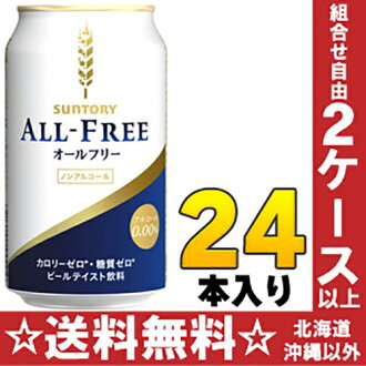 Suntory Alfred ( ALL-FREE ) 350 ml cans 24 pieces [alcohol-alcoholic beer zero]