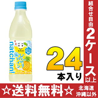 三得利我酷松 425 毫升 pet 24 件 [三得利 natchan 美里宠物瓶装的菠萝汁菠萝]