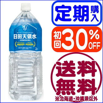 Hita tenryo water 2 L pet 10 pieces [movie's many mineral water adventure Heaven 2.0 liter pet]